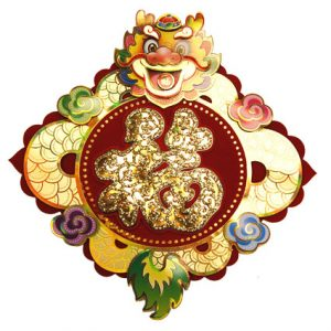 """3D 14"""" Sq Good Fortune Poster with Dragon"""