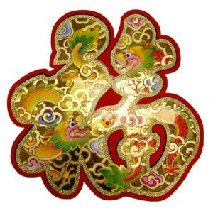 3D Good Fortune with Flying Dragon