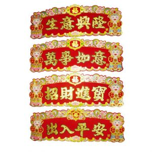 """3D Good Wishes Poster with Children (23"""") (4pcs/set)"""